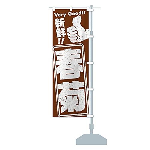 春菊/野菜 のぼり旗 サイズ選べます(ショート60x150cm 右チチ)