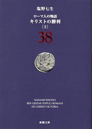 ローマ人の物語 (38) キリストの勝利(上) (新潮文庫)