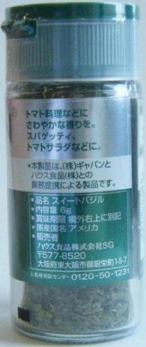 ギャバン バジル 瓶6g