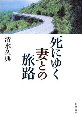 死にゆく妻との旅路 (新潮文庫)