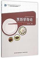烹饪学导论(高等学校专业教材)