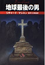 地球最後の男 (ハヤカワ文庫 NV 151 モダンホラー・セレクション)