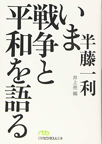 いま戦争と平和を語る (日経ビジネス人文庫)