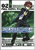 フルメタル・パニック!Σ(2) (カドカワコミックスドラゴンJr)