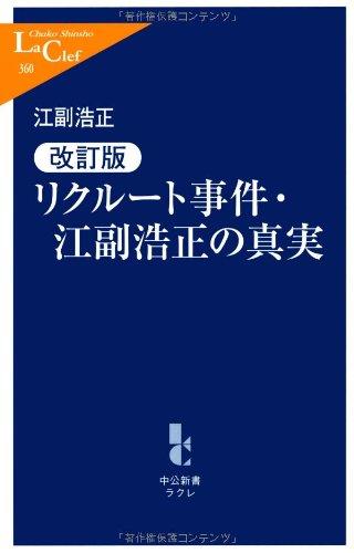 リクルート事件・江副浩正の真実 (中公新書ラクレ)