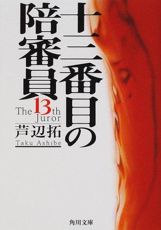 十三番目の陪審員 (角川文庫)の詳細を見る