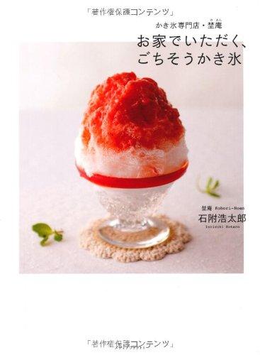 Te tengo en casa, fiesta hielo raspado afeitado helader?a, (Jap?n importaci?n / El paquete y el manual est?n escritos en japon?s)