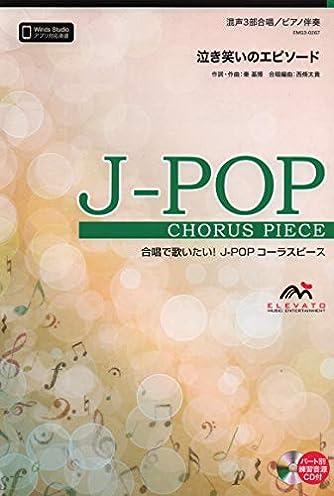 EMG3-0267 合唱J-POP 混声3部合唱/ピアノ伴奏 泣き笑いのエピソード (合唱で歌いたい!JーPOPコーラスピース)