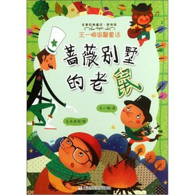 Paperback Wang Yimei warm fairy tale of Rose Villa mice (painted version) famous classic fairy tale [Chinese] Book