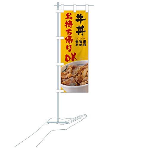 卓上ミニ牛丼お持ち帰りOK のぼり旗 サイズ選べます(卓上ミニのぼり10x30cm 立て台付き)