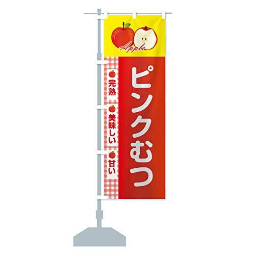 ピンクむつ のぼり旗(レギュラー60x180cm 左チチ 標準)