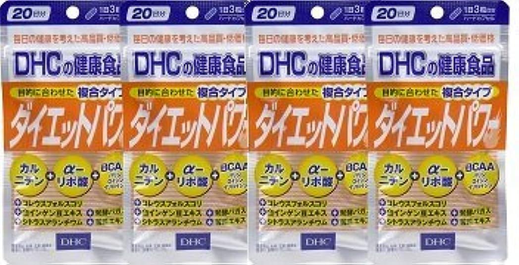 一方、入射リーダーシップDHC ダイエットパワー 20日分 60粒 ×4個セット