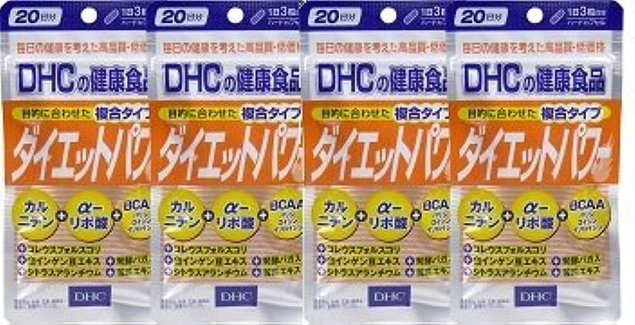 ナビゲーション配偶者ノートDHC ダイエットパワー 20日分 60粒 ×4個セット
