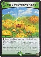 デュエルマスターズ新8弾/DMRP-08/95/C/かぼちゃうちゃうちゃうんちゃう?