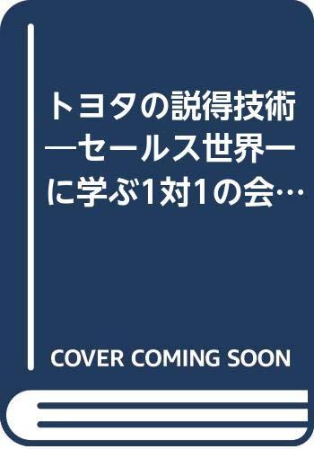 トヨタの説得技術―セールス世界一に学ぶ1対1の会話術 (実日新書 A- 74)の詳細を見る