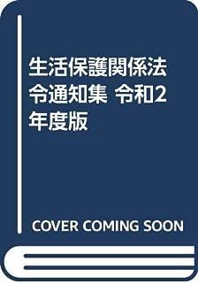 生活保護関係法令通知集 令和2年度版
