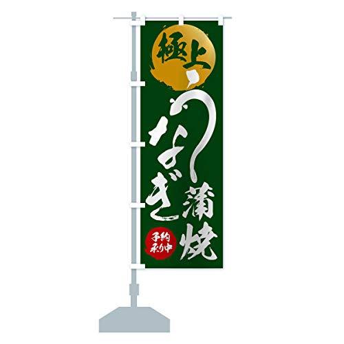 うなぎの蒲焼 のぼり旗 サイズ選べます(コンパクト45x150cm 左チチ)