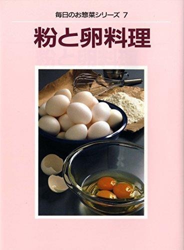 粉と卵料理 (毎日のお惣菜シリーズ)の詳細を見る
