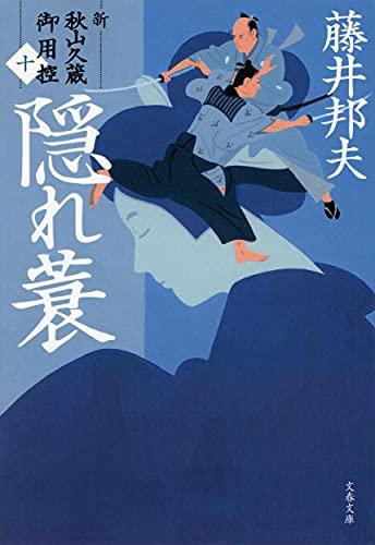隠れ蓑 新・秋山久蔵御用控(十) (文春文庫 ふ 30-45)