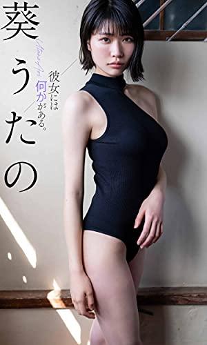 【デジタル限定】葵うたの写真集「彼女には何かがある。」 週プレ PHOTO BOOK