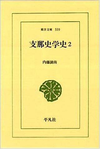 支那史学史〈2〉 (東洋文庫)の詳細を見る