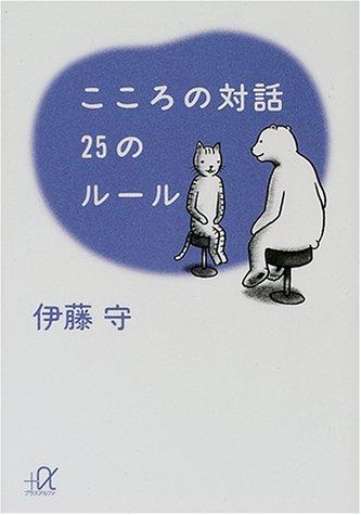 こころの対話 25のルール (講談社+α文庫)
