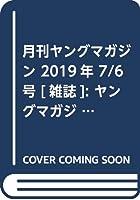 月刊ヤングマガジン 2019年 7/6 号 [雑誌]: ヤングマガジン 増刊