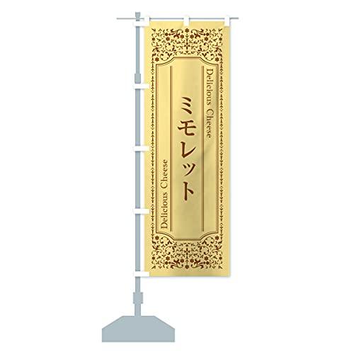 ミモレット/チーズ のぼり旗 サイズ選べます(ショート60x150cm 左チチ)
