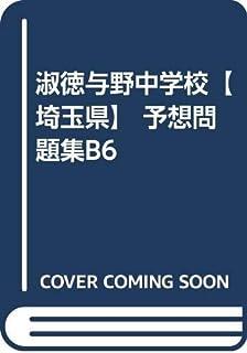 淑徳与野中学校【埼玉県】 予想問題集B6