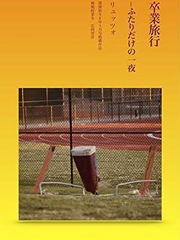 [リュッツォ, 広岡智彦]の卒業旅行 - ふたりだけの一夜: 薔薇族96年1月号掲載作品
