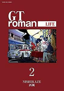 GTroman LIFE 【電子版】 2巻 表紙画像