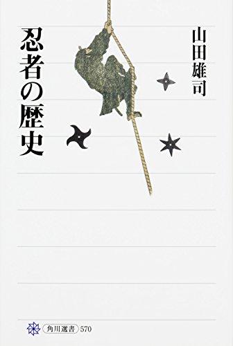 忍者の歴史 (角川選書)