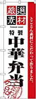 中華弁当3枚セット のぼり旗 (34N2650)