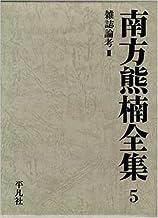 南方熊楠全集 第5巻 雑誌論考 3