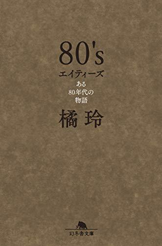 80's エイティーズ ある80年代の物語 (幻冬舎文庫)の詳細を見る