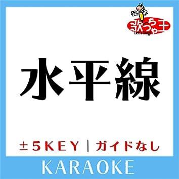水平線(ガイド無しカラオケ)[原曲歌手:back number]