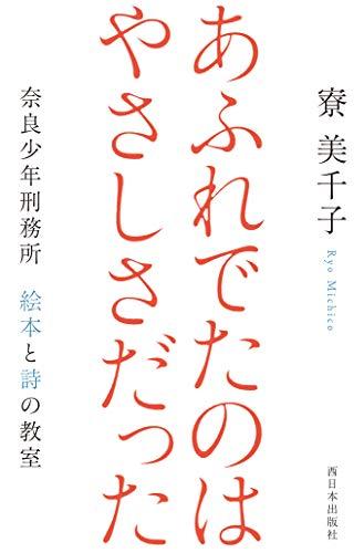 あふれでたのは やさしさだった 奈良少年刑務所 絵本と詩の教室