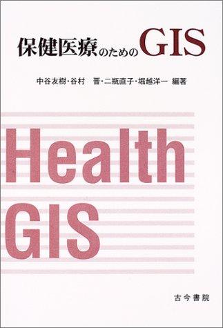 保健医療のためのGIS
