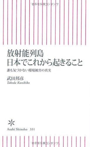 放射能列島 日本でこれから起きること 誰も気づかない環境被害の真実 (朝日新書)