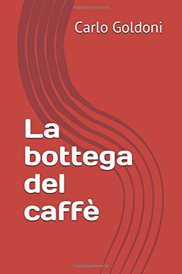 サラミ苦痛アノイLa bottega del caffè