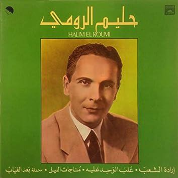 Best of Halim El Roumi