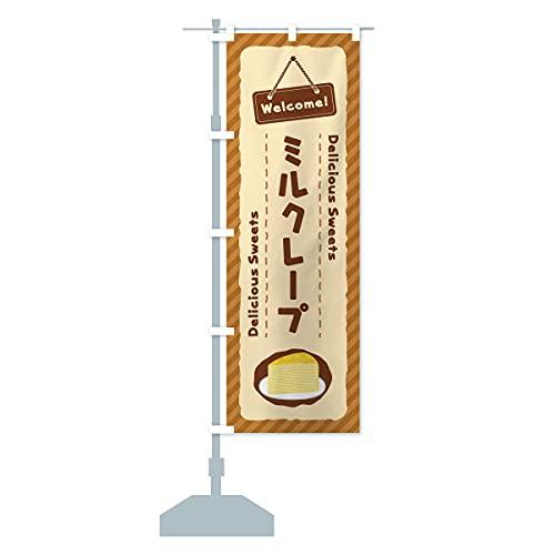 ミルクレープ のぼり旗 サイズ選べます(コンパクト45x150cm 左チチ)