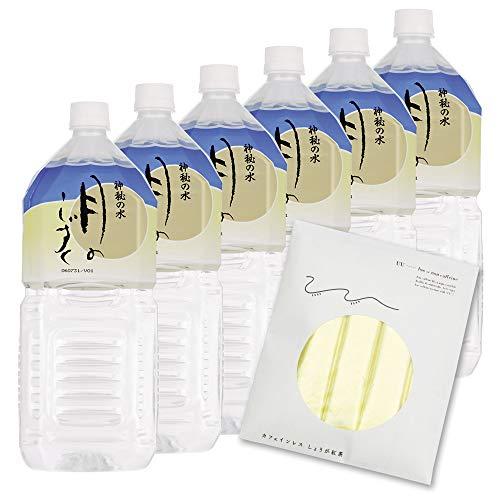 月のしずく 2L×6本 ゆの里 温泉水 と カフェインレス粉茶 UUしょうが紅茶10包セット