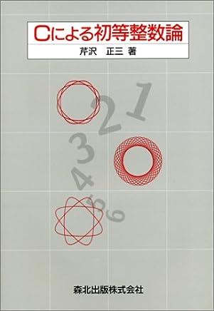 Cによる初等整数論