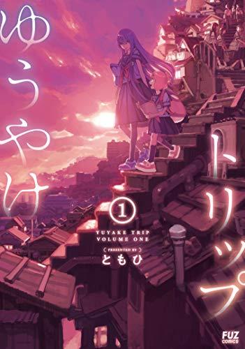 ゆうやけトリップ 1巻 (FUZコミックス)