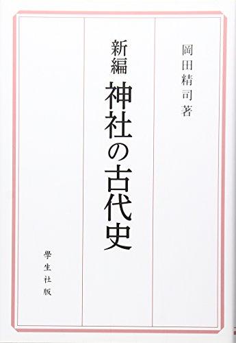 新編 神社の古代史