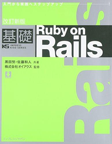 改訂新版 基礎Ruby on Rails (IMPRESS KISO SERIES)