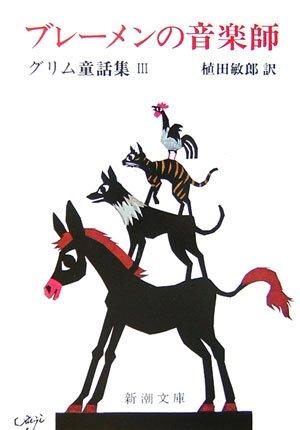 ブレーメンの音楽師—グリム童話集 III (3) (新潮文庫) - グリム, 敏郎, 植田