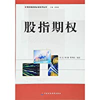 Stock index options(Chinese Edition)