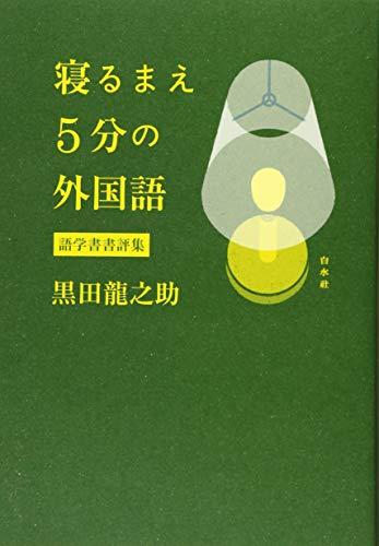 寝るまえ5分の外国語:語学書書評集